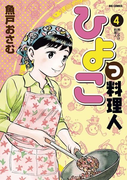 ひよっこ料理人 (4)