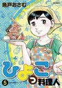 ひよっこ料理人 (5)