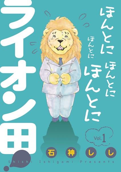 ほんとにほんとにほんとにほんとにライオン田 (1)