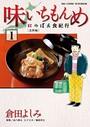 味いちもんめ にっぽん食紀行 (1)