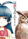 猛禽ちゃん (1)