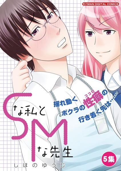 Sな私とMな先生 (5)
