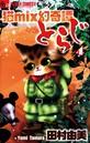 猫mix幻奇譚とらじ (4)