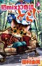 猫mix幻奇譚とらじ (5)
