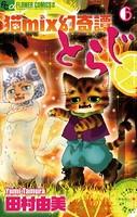 猫mix幻奇譚とらじ (6)