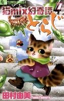 猫mix幻奇譚とらじ (7)
