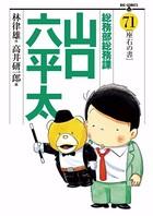 総務部総務課 山口六平太 (71)