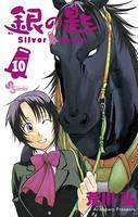 銀の匙 Silver Spoon (10)