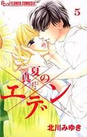 真夏のエデン (5)