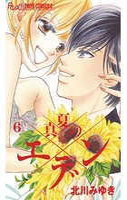 真夏のエデン (6)