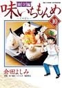 味いちもんめ 独立編 (10)