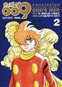 サイボーグ009完結編 (2)