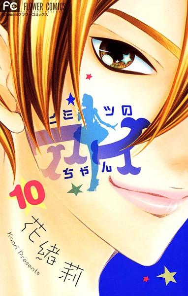 ヒミツのアイちゃん (10)
