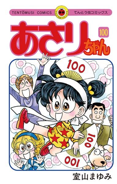 【デジタル版限定おまけマンガ付】あさりちゃん (100)