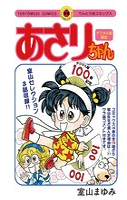 あさりちゃん100巻配信記念 デジタル版限定 室山まゆみセレクション(単話)