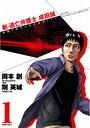 新・逃亡弁護士 成田誠 (1)