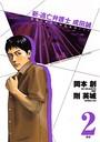 新・逃亡弁護士 成田誠 (2)