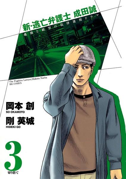 新・逃亡弁護士 成田誠 (3)