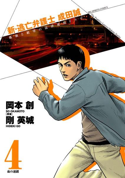 新・逃亡弁護士 成田誠 (4)
