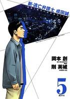 新・逃亡弁護士 成田誠 (5)