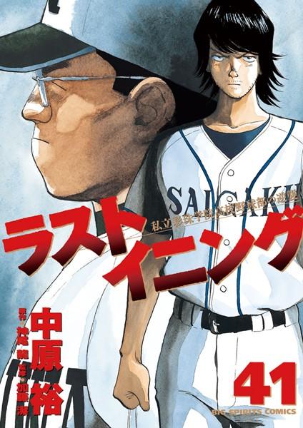 ラストイニング 私立彩珠学院高校野球部の逆襲 (41)