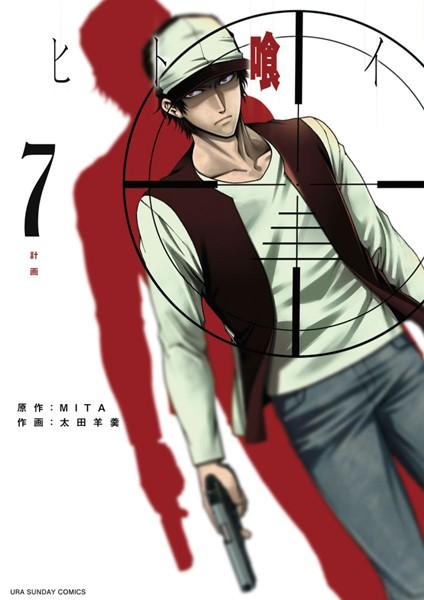 ヒト喰イ (7)