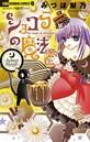 ショコラの魔法 (8)