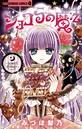 ショコラの魔法 (10)