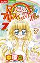 にじいろ☆プリズムガール (7)