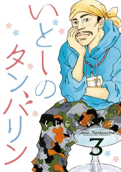 いとしのタンバリン (3)