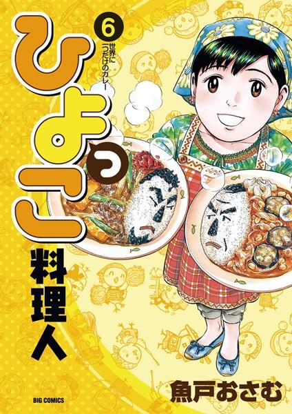 ひよっこ料理人 (6)