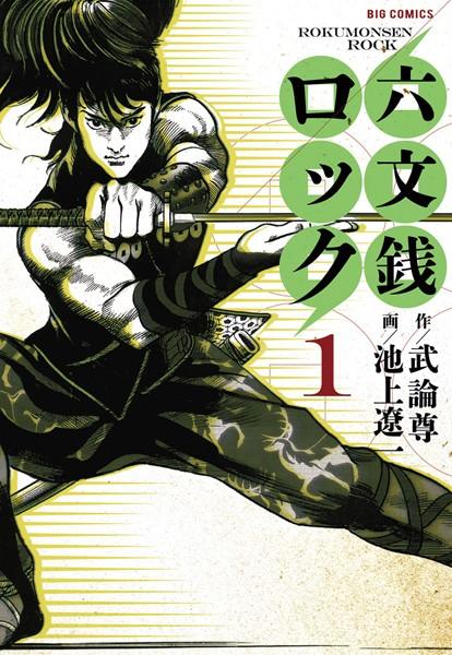 六文銭ロック (1)