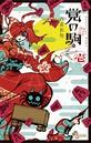 覚の駒 (1)