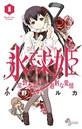 氷球姫×常磐木監督の過剰な愛情 (1)