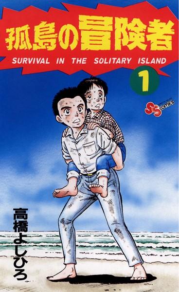 孤島の冒険者 (1)