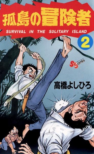 孤島の冒険者 (2)