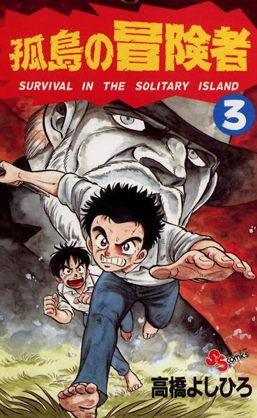 孤島の冒険者 (3)