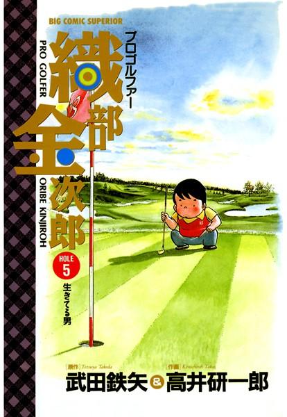 プロゴルファー織部金次郎 (5)