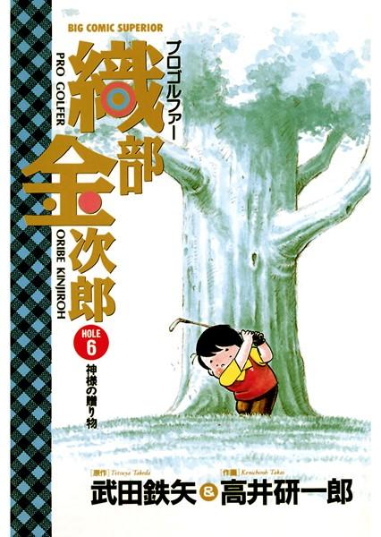 プロゴルファー織部金次郎 (6)