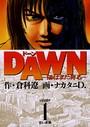 DAWN(ドーン)-陽はまた昇る- 1