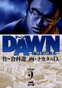 DAWN(ドーン)-陽はまた昇る- 2