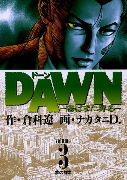 DAWN(ドーン)-陽はまた昇る- 3