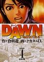 DAWN(ドーン)-陽はまた昇る- 4