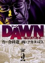 DAWN(ドーン)-陽はまた昇る- 5
