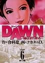 DAWN(ドーン)-陽はまた昇る- 6