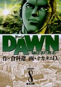 DAWN(ドーン)-陽はまた昇る- 8