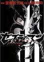 ゼブラーマン (2)〜ゼブラシティの逆襲〜