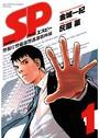 SP 警視庁警備部警護課第四係 (1)