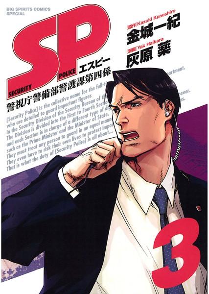 SP 警視庁警備部警護課第四係 (3)