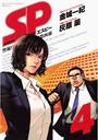 SP 警視庁警備部警護課第四係 (4)